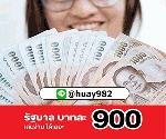 873huay982_banner_ads.gif